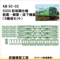 KM50-02:5000系青ガエル初期仕様パーツ5両分【武蔵模型工房 Nゲージ 鉄道模型】