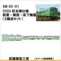 KM50-01:熊電5000系青ガエル末期仕様パーツ【武蔵模型工房 Nゲージ 鉄道模型】