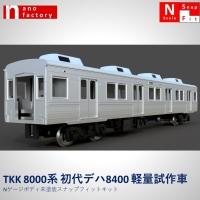 TKK 8000系 初代デハ8400 軽量試作車 Nゲージボディ未塗装SFキット