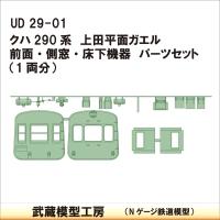 UD29-01:上田平面ガエル クハ290系用パーツ【武蔵模型工房 Nゲージ 鉄道模型】