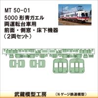 MT50-01:5000系青ガエル両運転台車用パーツ【武蔵模型工房 Nゲージ 鉄道模型】