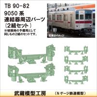 TB90-82:9050系連結器周辺パーツ【武蔵模型工房 Nゲージ 鉄道模型】