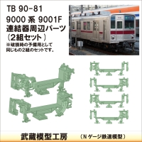 TB90-81:9000系9001F連結器周辺パーツ【武蔵模型工房 Nゲージ 鉄道模型】