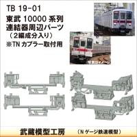 TB19-01:10000系列連結器周辺パーツ【武蔵模型工房 Nゲージ 鉄道模型】