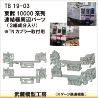 TB19-03:10000系列連結器周辺パーツ【武蔵模型工房 Nゲージ 鉄道模型】