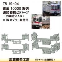 TB19-04:10000系列連結器周辺パーツ【武蔵模型工房 Nゲージ 鉄道模型】