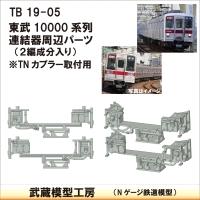 TB19-05:10000系列連結器周辺パーツ【武蔵模型工房 Nゲージ 鉄道模型】