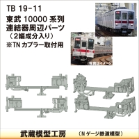 TB19-11:10000系列連結器周辺パーツ【武蔵模型工房 Nゲージ 鉄道模型】
