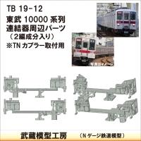 TB19-12:10000系列連結器周辺パーツ【武蔵模型工房 Nゲージ 鉄道模型】