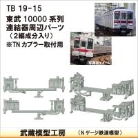 TB19-15:10000系列連結器周辺パーツ【武蔵模型工房 Nゲージ 鉄道模型】
