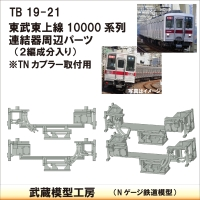 TB19-21:10000系列連結器周辺パーツ【武蔵模型工房 Nゲージ 鉄道模型】