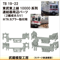 TB19-22:10000系列連結器周辺パーツ【武蔵模型工房 Nゲージ 鉄道模型】