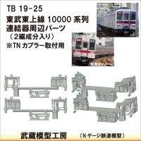 TB19-25:10000系列連結器周辺パーツ【武蔵模型工房 Nゲージ 鉄道模型】