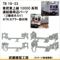 TB19-33:10000系列連結器周辺パーツ【武蔵模型工房 Nゲージ 鉄道模型】