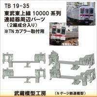 TB19-35:10000系列連結器周辺パーツ【武蔵模型工房 Nゲージ 鉄道模型】