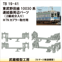 TB19-41:野田線10030系連結器周辺パーツ【武蔵模型工房 Nゲージ 鉄道模型】