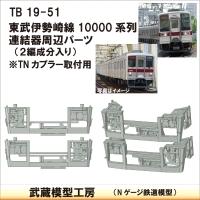 TB19-51:10000系列連結器周辺パーツ【武蔵模型工房 Nゲージ 鉄道模型】