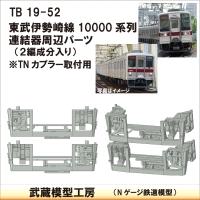 TB19-52:10000系列連結器周辺パーツ【武蔵模型工房 Nゲージ 鉄道模型】