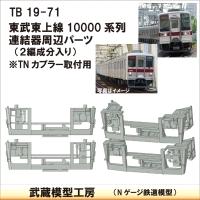 TB19-71:東上線10000系列連結器周辺パーツ【武蔵模型工房 Nゲージ 鉄道模型】