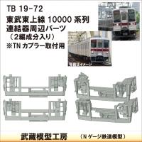 TB19-72:東上線10000系列連結器周辺パーツ【武蔵模型工房 Nゲージ 鉄道模型】