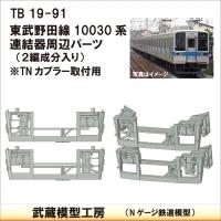 TB19-91:野田線10030系連結器周辺パーツ【武蔵模型工房 Nゲージ 鉄道模型】