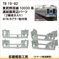 TB19-92:野田線10030系連結器周辺パーツ【武蔵模型工房 Nゲージ 鉄道模型】
