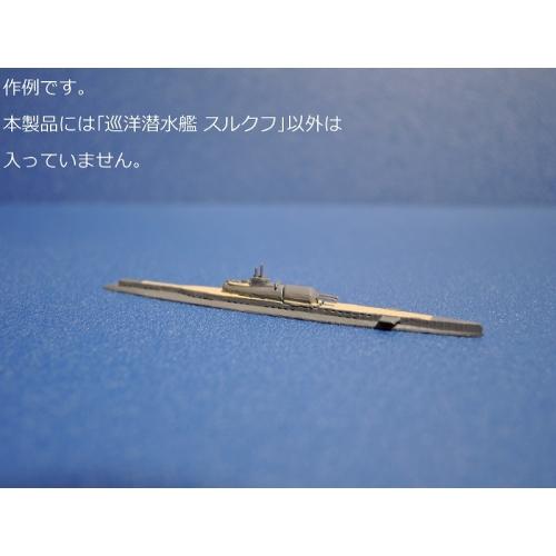 1/2000 巡洋潜水艦 スルクフ 2隻