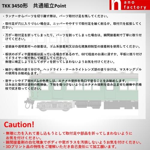 TKK サハ3370形 Nゲージボディ未塗装組立キット