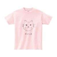 かわいいねこのだっこしろTシャツ(ヘビーウェイトTシャツ L ライトピンク)
