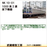 NK10-01:1000系2連床下機器【武蔵模型工房 Nゲージ 鉄道模型】