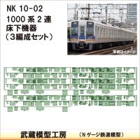 NK10-02:1000系2連床下機器3編成セット【武蔵模型工房 Nゲージ 鉄道模型】