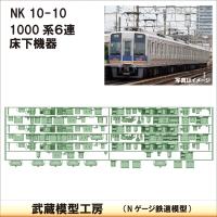 NK10-10:1000系6連床下機器【武蔵模型工房 Nゲージ 鉄道模型】