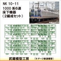 NK10-11:1000系6連床下機器2編成セット【武蔵模型工房 Nゲージ 鉄道模型】