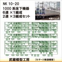 NK10-20:1000系床下機器6連+2連×3セット【武蔵模型工房 Nゲージ 鉄道模型】