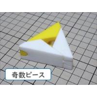 組木屋3ピースジグソーパズル・イエロー(奇数ピース)