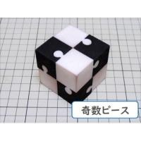 組木屋ジグソーキューブ・ブラック(奇数ピース)