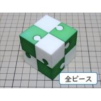 組木屋ジグソーキューブ・グリーン(全ピース)