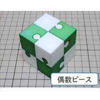 組木屋ジグソーキューブ・グリーン(偶数ピース)