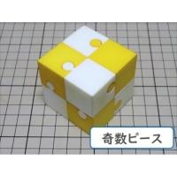 組木屋ジグソーキューブ・イエロー(奇数ピース)