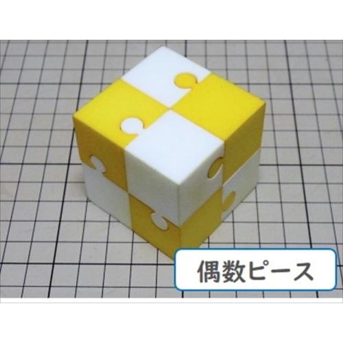組木屋ジグソーキューブ・イエロー(偶数ピース)