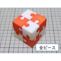 組木屋ジグソーキューブ・オレンジ(全ピース)