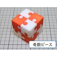 組木屋ジグソーキューブ・オレンジ(奇数ピース)