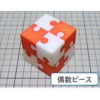 組木屋ジグソーキューブ・オレンジ(偶数ピース)