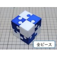 組木屋ジグソーキューブ・ブルー(全ピース)