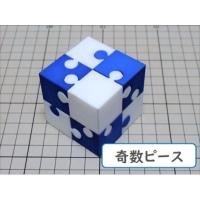 組木屋ジグソーキューブ・ブルー(奇数ピース)