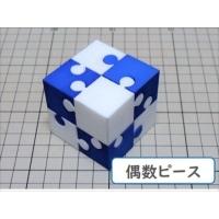 組木屋ジグソーキューブ・ブルー(偶数ピース)