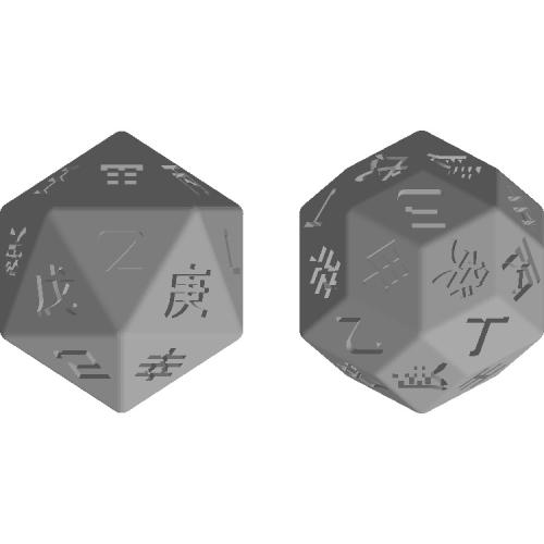 十干ダイス(30面&20面)
