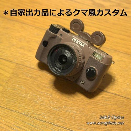 シュー用ドレスアップパーツ (クマ耳) [MRO-DS-BEA-01]