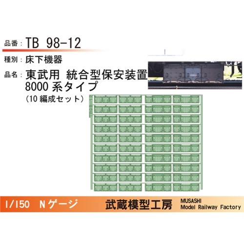 TB98-12:統合型保安装置(8000系タイプ)10編成分【武蔵模型工房 Nゲージ 鉄道模型】