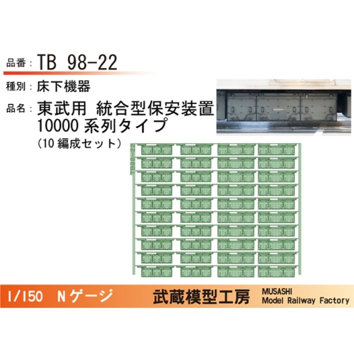 TB98-22:統合型保安装置(10000系列タイプ)10編成分【武蔵模型工房 Nゲージ 鉄道模